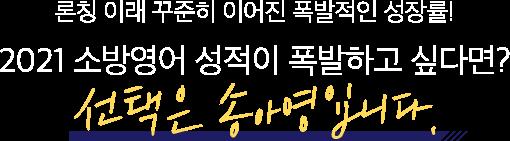 2021 소방영어 성적이 폭발하고 싶다면? 선택은 송아영입니다.