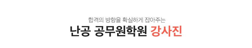 난공 공무원학원 강사진