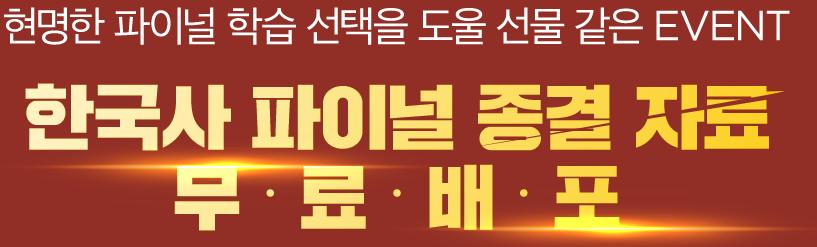 한국사 파이널 종결 자료 무료배포