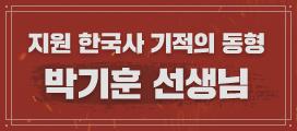지원 한국사 기적의 동형 박기훈 선생님