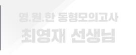 영.원.한 동형모의고사 최영재 선생님