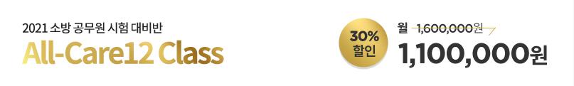 2021 소방 공무원 시험 대비 반 All-Care10 Final 20.06.01(월)~21.03.26(금)