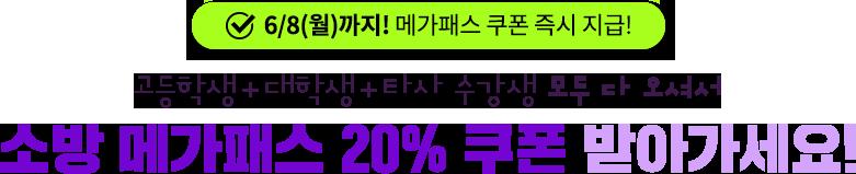 소방 메가패스 20% 할인 쿠폰을 드려요! 소방 메가패스 20% 쿠폰 받아가세요!