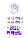 더욱 강력하고 더욱 완벽해진 2021 커리큘럼