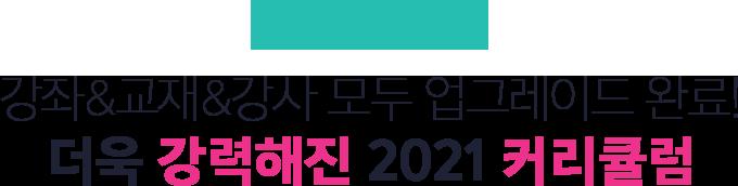 강좌&교재&강사 모두 업그레이드 완료! 더욱 강력해진 2021 커리큘럼