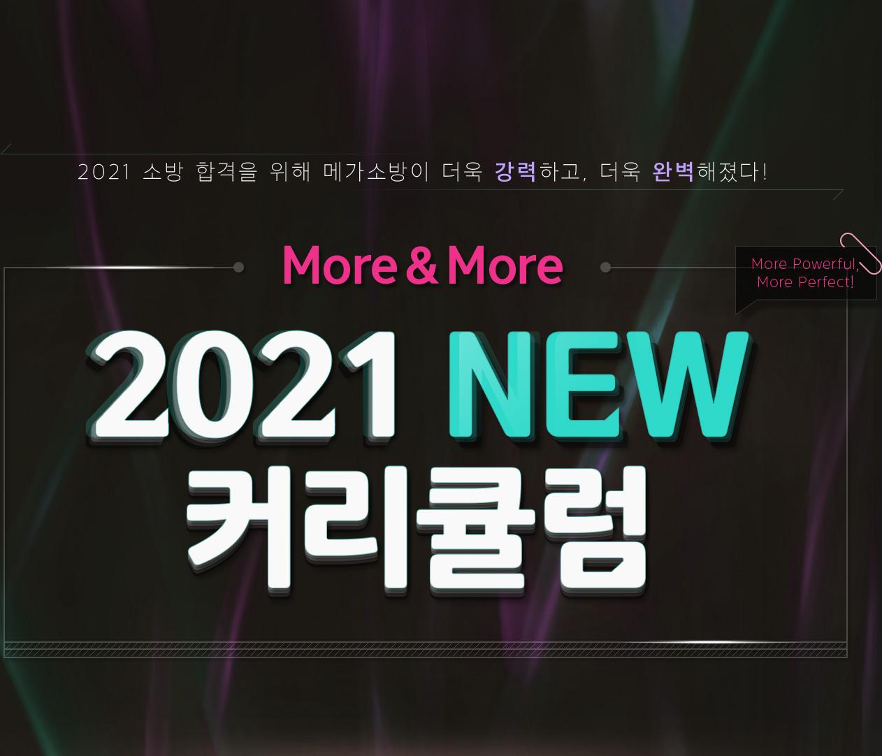 2021 공무원 합격을 위해 메가공무원이 더욱 강력하고, 더욱 완벽해졌다!