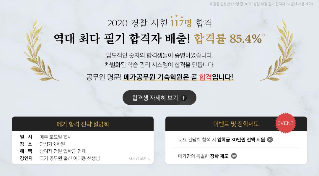 2020 경찰 1차 시험 100명 합격!