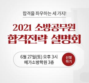 2021 소방공무원 합격전략 설명회