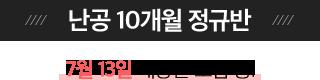 난공 10개월 정규반 6월 8일까지 수강료 최대46% 지원!!