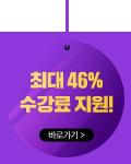 6월 8일 이전 등록 시 최대 46% 수강료 지원!