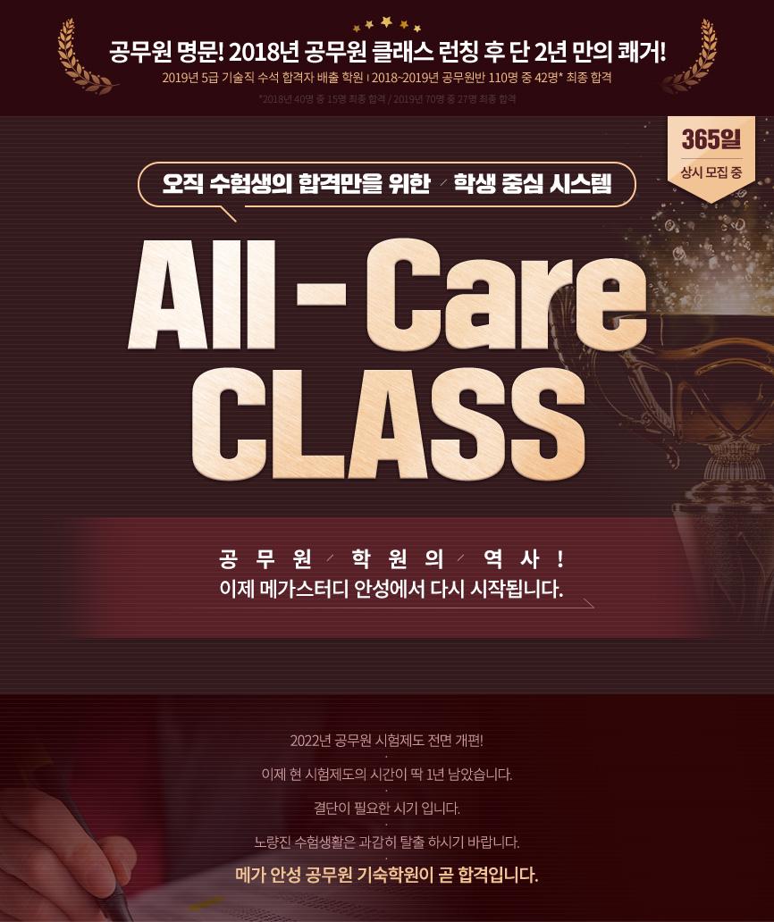 오직 수험생의 합격만을 위한 학생 중심 시스템 ALL-CARE CLASS