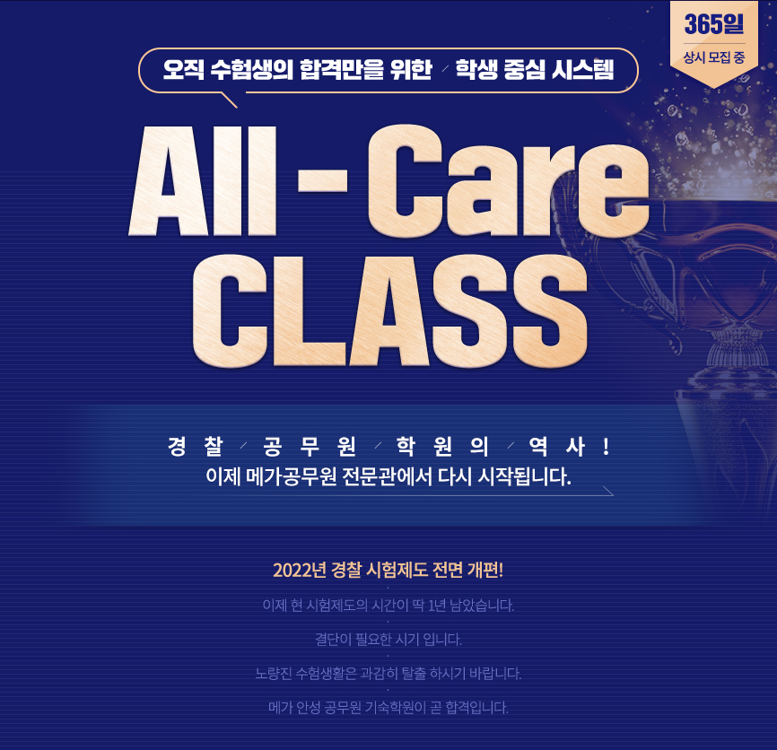 ALL-CARE CLASS