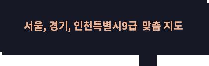 서울, 경기, 인천특별시 9급 맞춤 지도