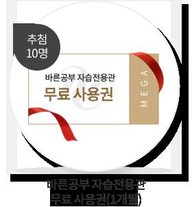 추첨 10명, 바른공부 자습전용관 무료 사용권(1개월)