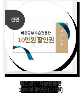 전원, 바른공부 자습전용관 10만원 할인권(1개월)