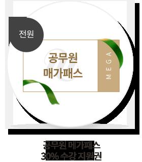 전원, 공부원 메가패스 30%수강 지원권