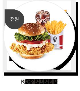 전원, KFC 징거버거 세트