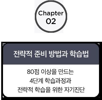 Chapter2. 전략적 준비 방법과 학습법