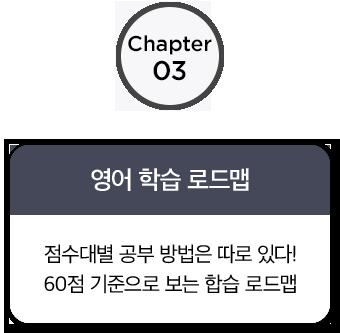 Chapter3. 영어 학습 로드맵