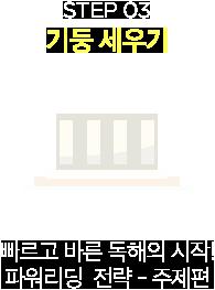 STEP3. 기둥 세우기