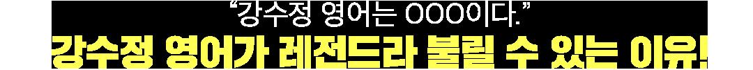 강수정 영어가 레전드라 불릴 수 있는 이유!