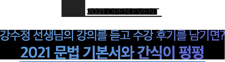 EVENT. 강수정 선생님의 강의를 듣고 수강 후기를 남기면! 2021 문법 기본서와 간식이 펑펑!