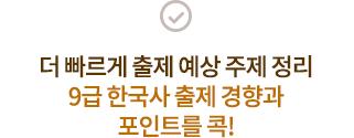 9급 한국사 출제 경향과 포인트를 콕!