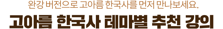 고아름 한국사 테마별 추천 강의
