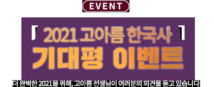 EVENT. 2021 고아름 한꾸사 기대평 이벤트