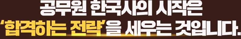 공무원 한국사의 시작은 '합격하는 전략'을 세우는 것입니다.
