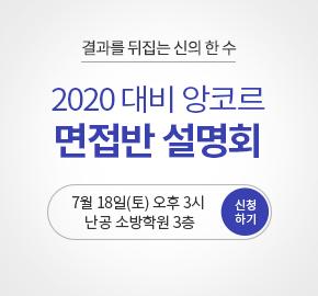 2020 합격대비 면접반 설명회
