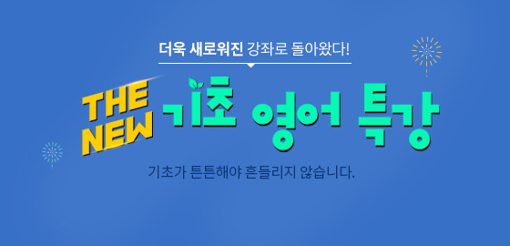 THE NEW<br>기초영어
