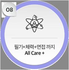 필기+체력 + 면접 까지 All Care +