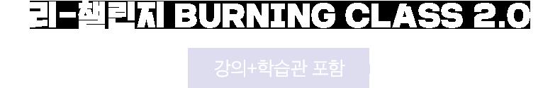 리챌린지 버닝클래스 2.0