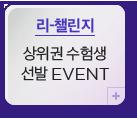 리챌린지 상위권 수험생 선발 EVENT