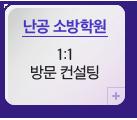 난공소방학원 1:1방문 컨설팅