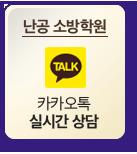 난공 소방학원 카카오톡 실시간 상담
