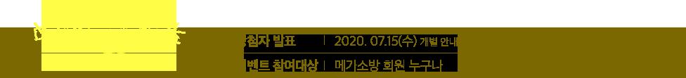 당첨자 발표:2020.07.15(수) 개별안내/ 이벤트 참여대상: 메가소방 회원 누구나