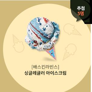 배스킨라빈스 싱글레귤러 아이스크림 5명