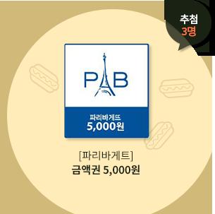 파리바게트 금액권 5,000원 3명