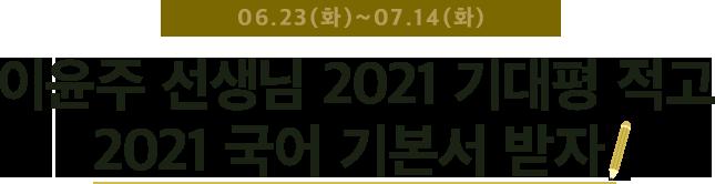 이윤주 선생님 2021 기대평 적고 2021 어문정규집 받자