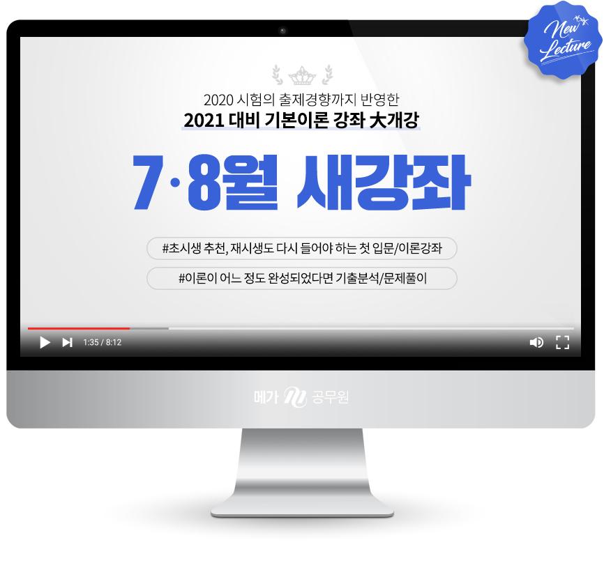 2021 대비 기본이론 강좌 대개강! 7,8월 새강좌