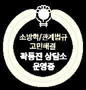 소방학/관계법규 고민해결 곽동진 상담소 운영중