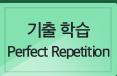 기출 학습 Perfect Repetition