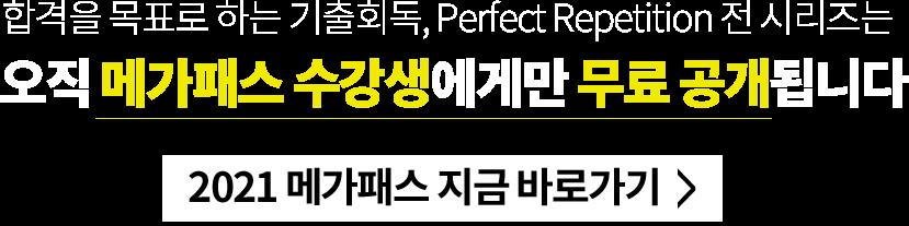 합격을 목표로 하는 기출회독, Perfect Repetition 전 시리즈는 오직 메가패스 수강생에게만 무료 공개됩니다. 2021 메가패스 지금 바로가기