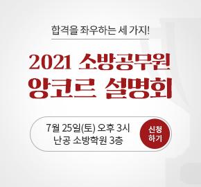 2021 소방공무원 앙코르 설명회