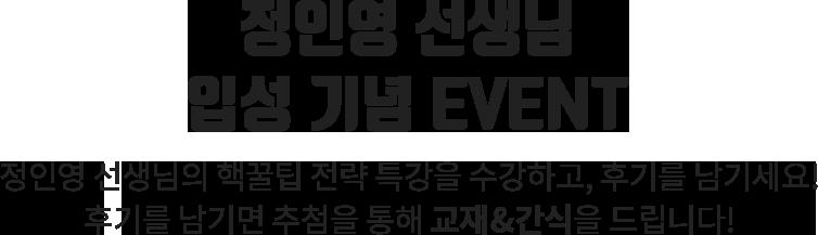 정인영 선생님 입성 evnent