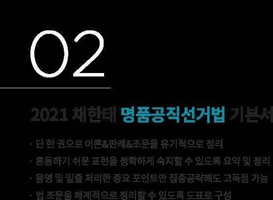2021 채한태 명품공직선거법 기본서