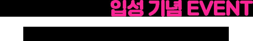 EVENT. 장유영 선생님 입성 기념 이벤트