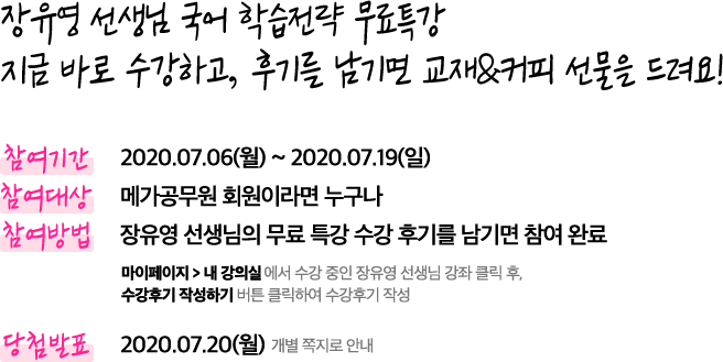 EVENT1. 장유영 선생님 입성 기념 이벤트
